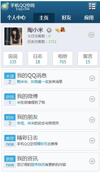 手机QQ 空间触屏版