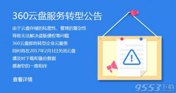 互联网要点:360云盘什么企业邮箱怎么注册时候正式关闭-奇享网