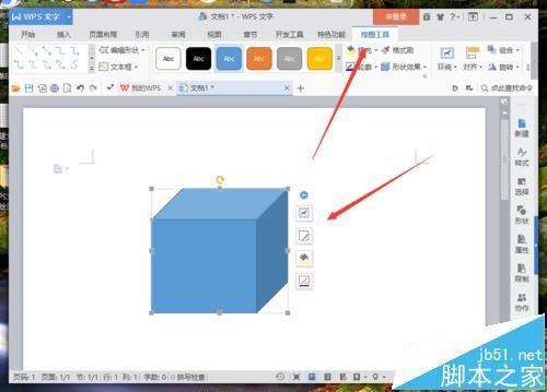 用wps怎么画平面图