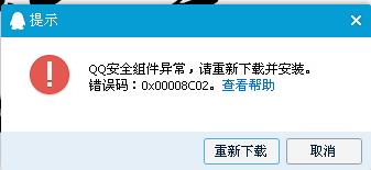 QQ安全组件异常错误码0x00008C02该怎么解决?