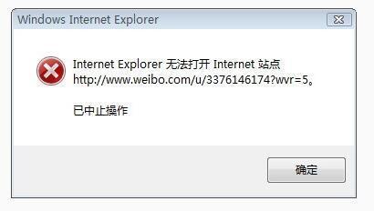 ie浏览器无法打开搜索页怎么解决