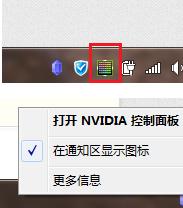 为什么我在桌面点击鼠标右键没有NVIDIA控制面板