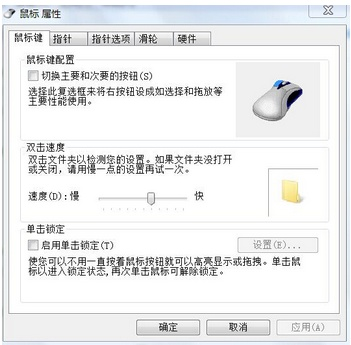 鼠标点一下可以同时点到几个文件怎么回事
