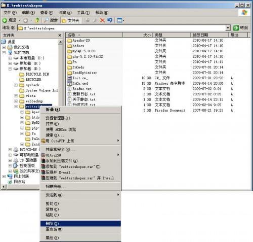 phpnow卸载方法 完全删除或卸载PHPnow环境配置包(图解)