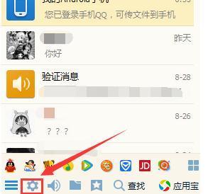 QQ自动回复语在哪里设置?