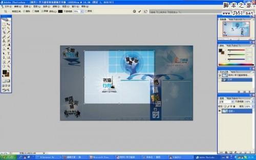 """3.接着,用ps的放大、缩小工具,调整pdf文件中的图片显示位置,然后用""""裁剪工具""""裁出想从pdf中导出的图片."""
