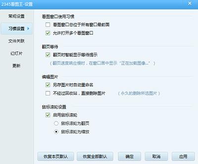 2345看图王怎么使用鼠标滚轮翻页?