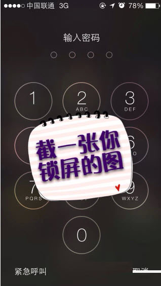 picsart怎么设置解锁键照片