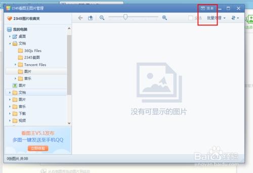 怎么设置2345看图王启用鼠标指针翻页?