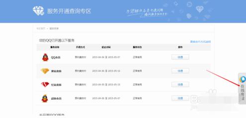 腾讯QQ财付通客服电话