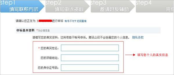 QQ安全中心申诉表