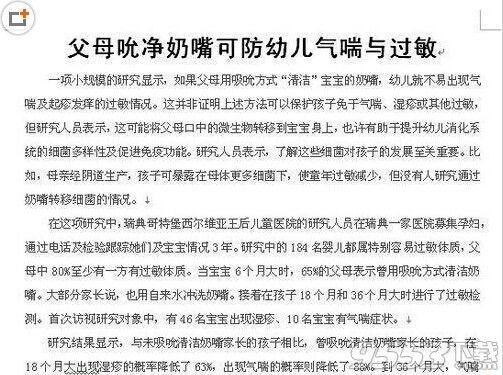 如何用word制作报刊_word中怎么制作报纸排版模板-软件无忧