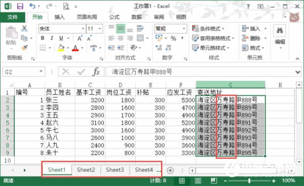 教大家Excel多表数据出错怎么办
