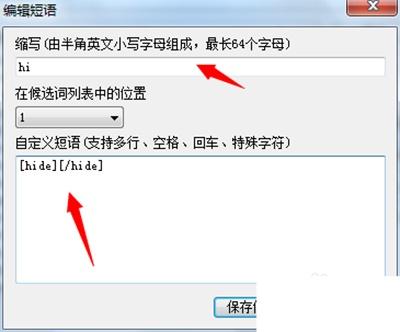 qq表情键盘快捷键_QQ输入法怎么快捷输入HTML语言代码? - 卡饭网