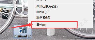 mathcad 破解