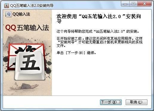 qq表情键盘快捷键_QQ五笔输入法的简/繁体切换快捷键是什么 - 卡饭网