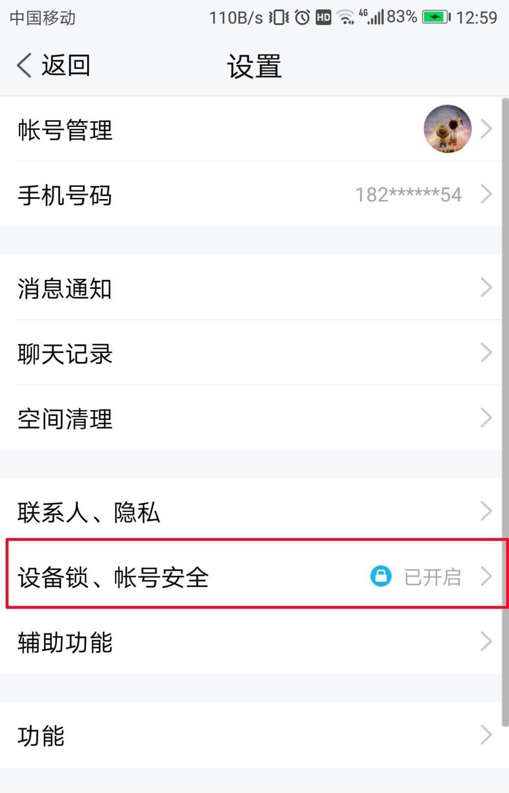 如何删除qq登陆_TIM怎么查询登录记录? 查看TIM登录记录的教程 - 卡饭网