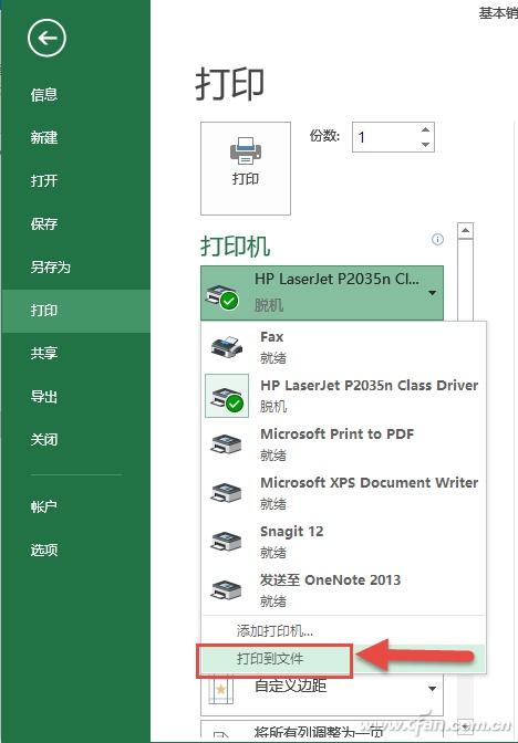 教大家不装Excel如何打印表格
