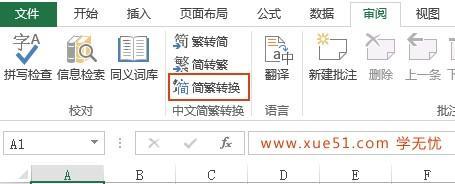 windows8繁体变简体_excel简体繁体转换没有找到审阅简体转换怎么办 - 软件无忧