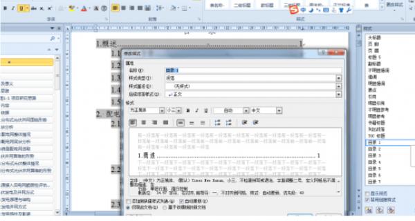 教大家word文档中的目录的字体不能修改怎么办