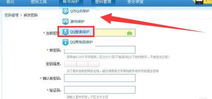 qq网页登陆页面_如何限制QQ空间异地登陆 - 软件无忧