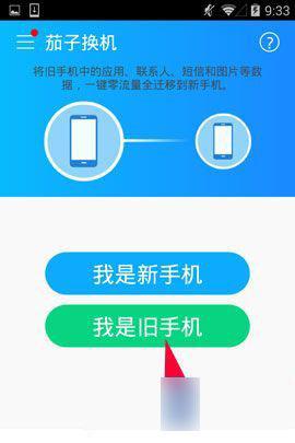 茄子快传手机下载_茄子快传实现手机与手机之间互传文件的使用方法介绍 - 卡饭网