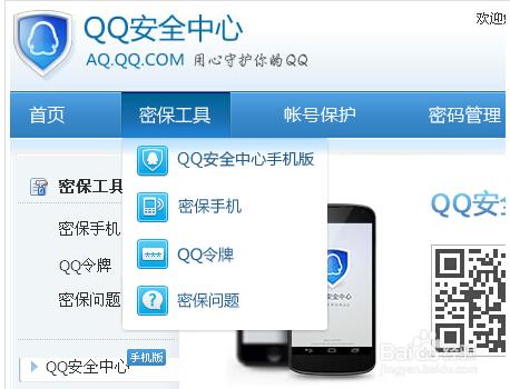 电脑qq怎么登录不上_qq设备锁在电脑上怎么解除 - 软件无忧