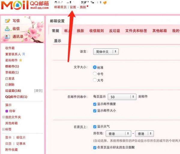 科技知识:QQ邮箱怎么设置皮肤和信纸