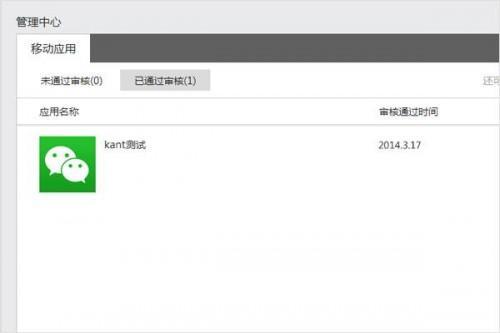 微信第三方应用_腾讯微信开放第三方支付申请 - 软件无忧