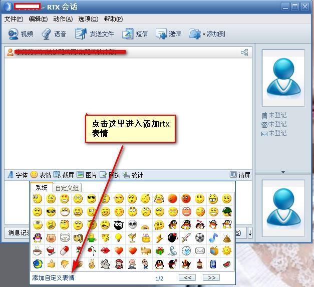 qq如何导入表情包_rtx腾讯通添加QQ表情 - 卡饭网