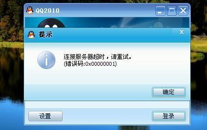 电脑qq登不上_电脑上登不上QQ错误代码00001 - 软件无忧