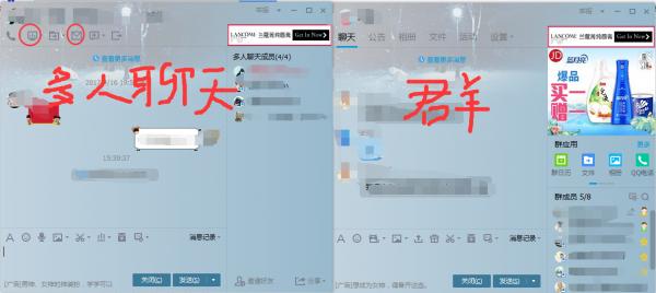 多人聊天怎么创建_多人聊天和QQ群的区别 - 卡饭网