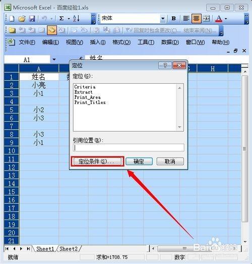 excel2003电子表格_如何批量删除excel空白行? - 软件无忧