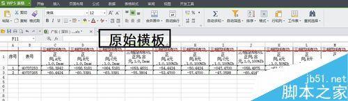 教大家Excel中横排的内容变成竖排的方法
