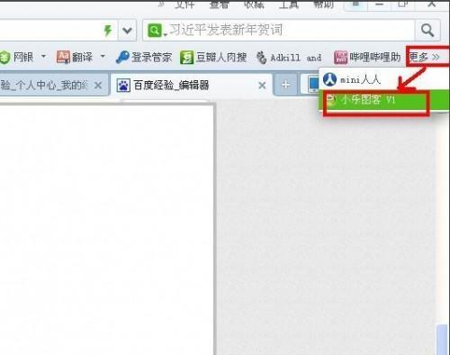 小乐图客下载_360浏览器图片批量下载怎么设置 - 软件无忧