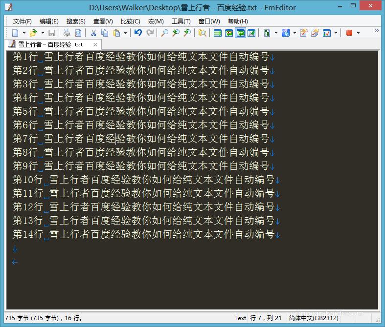 纯文本文件格式_EmEditor快速给纯文本文件每行前端加上自动编号 - 软件无忧