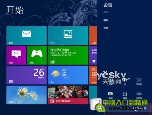 检察Windows 8体系利用所占空间年夜小-U9SEO