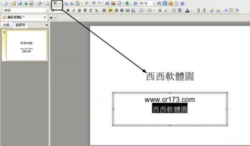 windows8繁体变简体_WPS 2013怎么把繁体字转换成简体字 - 软件无忧