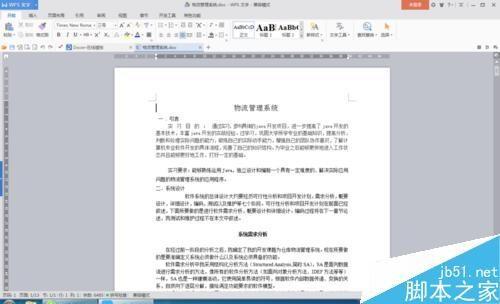 word黑体字体_word怎么修改字体黑体 - 软件无忧