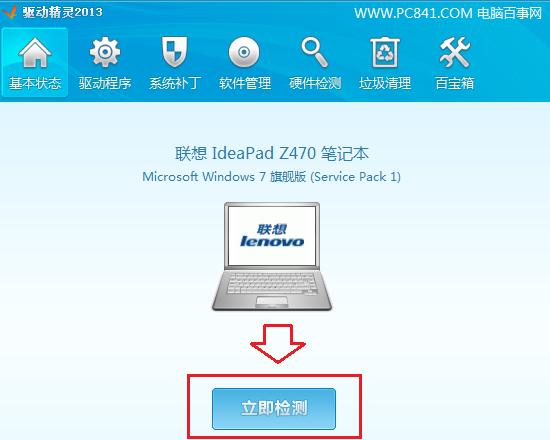 神舟台式机网卡驱动_笔记本电脑网卡驱动怎么更新? - 软件无忧