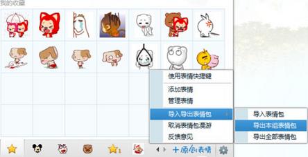 导入的qq表情在哪里_QQ漫游表情包在哪 - 软件无忧