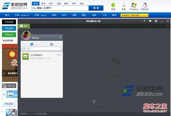 电脑上手机腾讯网_微信客户端电脑版怎么登录如何在电脑上畅所欲言聊微信 - 卡饭网