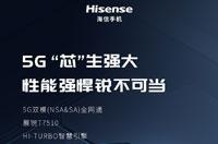 海信手机官方宣布 F50 5G搭载紫光展锐虎贲T7510, 4月20日与大家见面