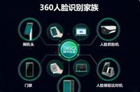 """360发布五大人脸识别终端:主打""""安全牌"""""""