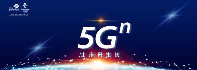 中国联通、北斗卫星技术将打造5G+MR全息投影展示项目