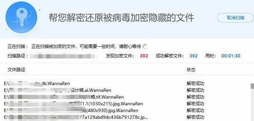 无惧WannaRen新型勒索病毒,360安全大脑全球首家支持解密!