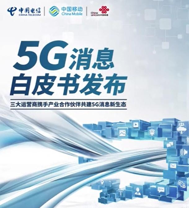 三大运营商将联合发布5G消息白皮书