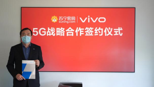 苏宁vivo签5G战略合作协议:将定制5G手机