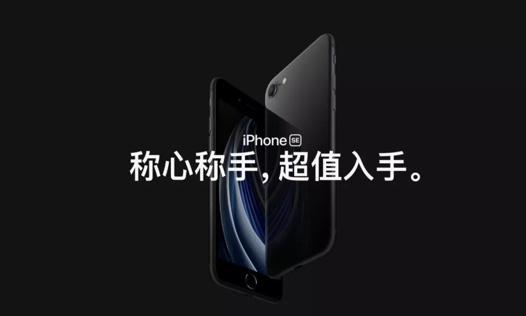 2020 新款 iPhone SE 官方视频,复古经典外观