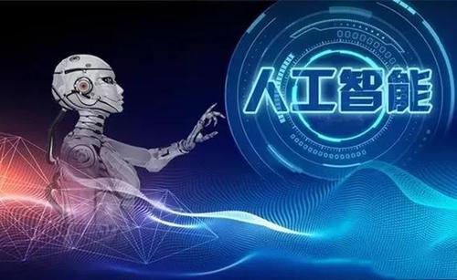 山东省计算中心入围工信部人工智能揭榜项目